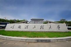 Universidad de la ingeniería de Harbin imagen de archivo