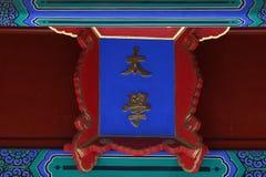 Universidad imperial Confucio Pekín China Imágenes de archivo libres de regalías