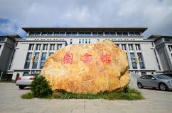 Università di ingegneria di Harbin Fotografia Stock