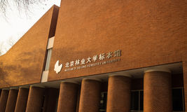 University Herbarium Royalty Free Stock Images