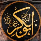 Uno dei pannelli con l'iscrizione calligrafica in arabo. Fotografie Stock