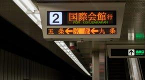 Untergrundbahn an der Station Stockfotos
