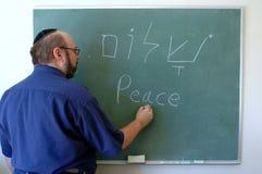 Unterrichtender Frieden auf Hebräer lizenzfreie stockbilder