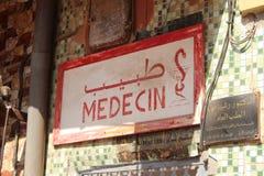 Unterzeichnen Doktoren herein eine Kleinstadt in Marokko Stockfotos