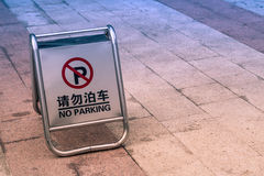 Unterzeichnen Sie auf dem Parkplatz, um das Parkauto auf englisch zu blockieren und Lizenzfreies Stockfoto