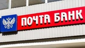 Unterzeichnen Sie mit dem Logobüro der russischen Beitrags-Bank Stockbild
