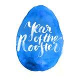 Uovo dell'acquerello con l'anno dell'iscrizione del gallo Immagini Stock
