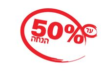Hebrew Sale banner Red circle and text on White background, 50 percent off. Up to 50 percent off Hebrew icon, Red brush circle isolated vector illustration