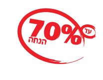 Hebrew Sale banner Red circle and text on White background, 70 percent off. Up to 70 percent off Hebrew icon, Red brush circle isolated Royalty Free Stock Photos