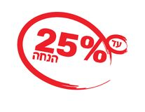 Hebrew Sale banner Red circle and text on White background, 25 percent off. Up to 25 percent off Hebrew icon, Red brush circle isolated isolated Stock Photos