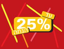 Up to 25 percent off Hebrew sale banner. Hebrew text, Rectangle Yellow black, Red background, colorful lines, white text Royalty Free Stock Photos