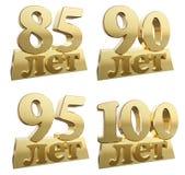 Uppsättning av guld- siffror på en guldtacka för årsdagen royaltyfri illustrationer
