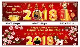 Uppsättning av två röda baner för det kinesiska nya året av jordhunden 2018 Royaltyfria Bilder