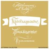 Uppsättning för bokstäver för inbjudanhälsningshand Royaltyfria Bilder