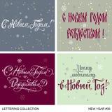 Uppsättning för hälsningar för nytt år handgjord Arkivbilder