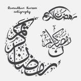 Uppsättning för Ramadhan kareemkalligrafi Arkivbild