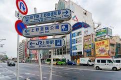 Urban navigation Street sign indicating directionsin Ueno district. Tokyo, Japan Royalty Free Stock Images