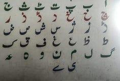 Urdu alphabets stock images