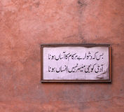 Urdu poem. An Urdu poem written by the famous poet Mirza Ghalib (1797-1869) on display on a wall in Chandini Chownk, Delhi, India. It translates as: It's not royalty free stock photography