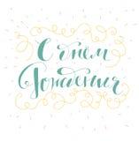urodzinowej karty powitanie szczęśliwy Ręka pisać literowanie Rosyjski język Obraz Royalty Free