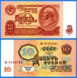 URSS 10 rublos de nota de banco Fotografia de Stock Royalty Free