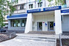 Urząd pocztowy Rosja Rosja Obraz Stock
