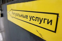 ` usługi pogrzebowe ` koloru żółtego talerz z pointer strzała ilustracja wektor