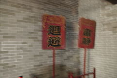 Used in ancient Chinese government implements Stock Images