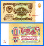 USSR 1 ruble banknote Royalty Free Stock Photography
