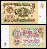 USSR 1 ruble banknote Royalty Free Stock Image