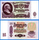 USSR 25 rubles banknote Stock Photos