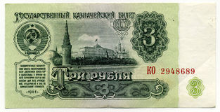 USSR 3 rubles banknote Royalty Free Stock Photo