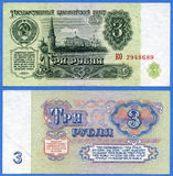 USSR 3 rubles banknote Royalty Free Stock Photography