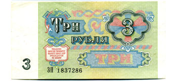 USSR 3 rubles banknote Stock Image
