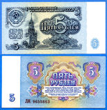 USSR 5 rubles banknote Stock Photos