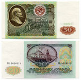 USSR 50 rubles banknote Stock Photography