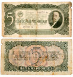 USSR - CIRCA 1937: old money banknote of 5 chervonets worth, for. USSR - CIRCA 1937: a banknote of 5 chervonets worth, former currency of the Russian Empire and Royalty Free Stock Photos