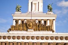 USSR pavilion at VDNKh Stock Images