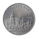 USSR ruble. Sophia Cathedral. Kiev. Sophia Cathedral .KievÑŽÑŽ ruble soviet union royalty free stock photos