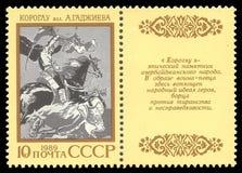 Azerbaijan epic poem Koroglu. USSR - stamp 1989: Color edition on Epic Poems of Nations, Shows Azerbaijan epic poem Koroglu Stock Photography
