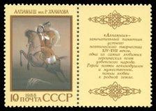 Uzbek epic poem Alpamysh. USSR - stamp 1988: Color edition on Epic Poems of Nations, Shows Uzbek epic poem Alpamysh Royalty Free Stock Photography