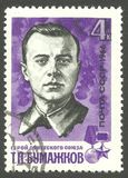 Hero of USSR Bumazhkov Stock Photos
