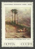 Vasilev, In the Mountains of the Crimea. USSR - stamp printed in1975, Art, 125th Birth Anniversary of F.A. Vasilev, In the Mountains of the Crimea Royalty Free Stock Images