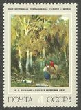 Vasilev, Road in birch forest. USSR - stamp printed in1975, Art, 125th Birth Anniversary of F.A. Vasilev, Road in birch forest Stock Photography