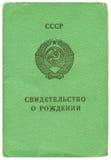 USSR świadectwo urodzenia Obrazy Stock