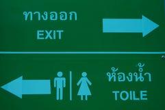 Utgångstecken och toalett Royaltyfria Foton