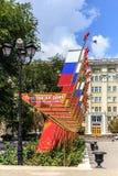 Utläggningen av Rostov-On-Don en stad av militär härlighet, Ryssland Arkivfoton