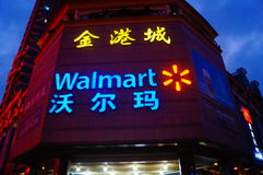 Utseende för WAL-MART supermarketbyggnad Arkivbilder