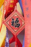 Utsmyckat önskande kort som hänger på en kugge på en buddistisk tempel, Peking, Kina Royaltyfri Foto