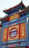 Utsmyckat forntida kinesiskt hus (Beijing, Kina). royaltyfri fotografi